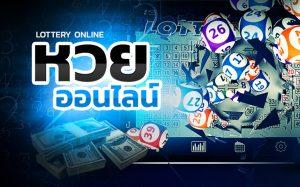 หวยออนไลน์ หวยรัฐบาลไทย อัตราจ่ายเงินสูง
