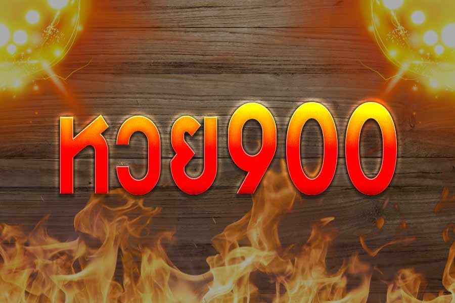 หวยออนไลน์ มีอัตราการจ่ายรางวัลบาทละ 900 พร้อมบริการ 24 ชม.