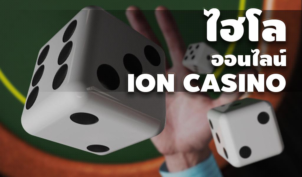ไฮโล ION CASINO