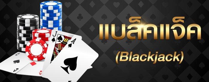 เดิมพันแบล็กแจ็ก BLACKJACK วิธีเล่นเดิมพันในเว็บออนไลน์ SBOBET